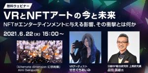 日経BP品田英雄氏×VRアーティストせきぐちあいみ「VRとNFTアートの今と未来を語る」