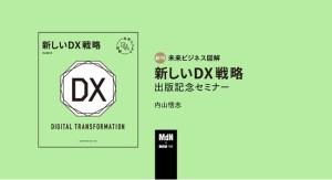 『未来ビジネス図解 新しいDX戦略』からアフターコロナの潮流を読む