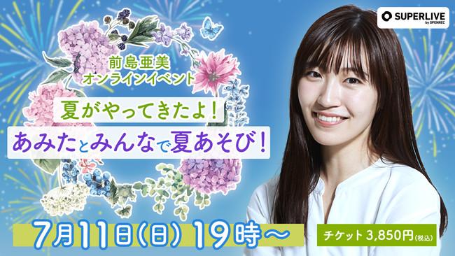 前島亜美さんと「夏がやってきたよ!あみたとみんなで夏あそび!」
