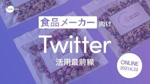 食品メーカーの方必見! Twitterマーケティング最前線