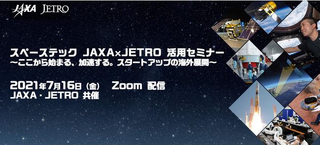スペーステック JAXA x JETRO活用オンラインセミナー スタートアップの海外展開