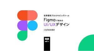 世界標準プロトタイピングツールFigmaで始めるUI/UXデザイン