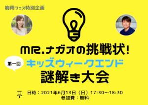Mr.ナガオの挑戦状!キッズウィークエンド謎解き大会!