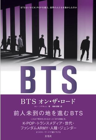 『BTS オン・ザ・ロード』の著者が、世界に広がるBTS現象の根本を解き明かすオンラインイベント