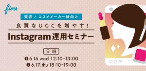 【美容 / コスメメーカー様向け】良質なUGCを増やす!Instagram運用セミナー