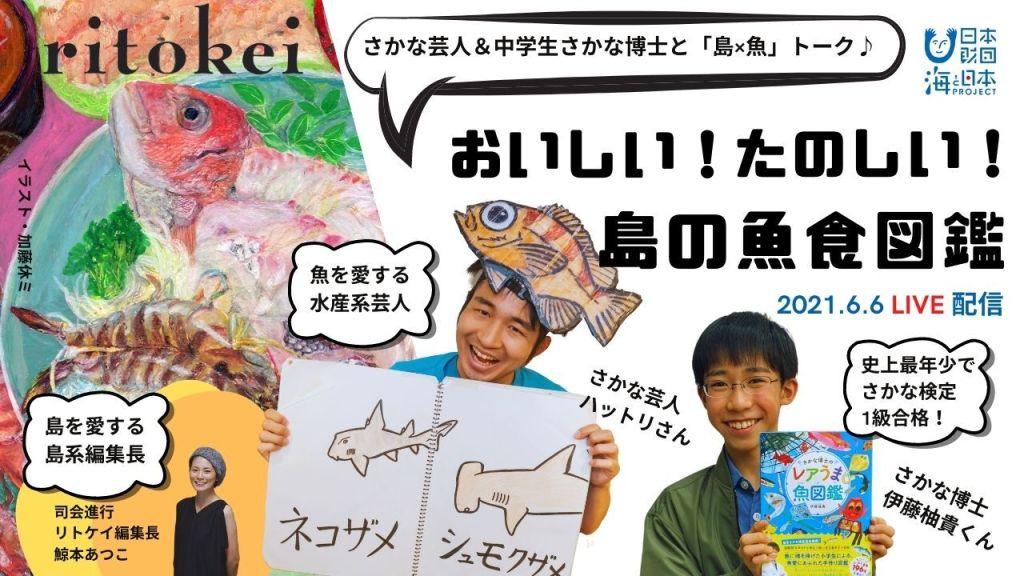 さかな芸人&中学生のさかな博士と一緒に続編トーク♪リトケイの「おいしい!楽しい! 島の魚食図鑑」