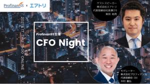 ここでしか聞けない現役CFOの生の声をお届けする『CFO NIGHT』