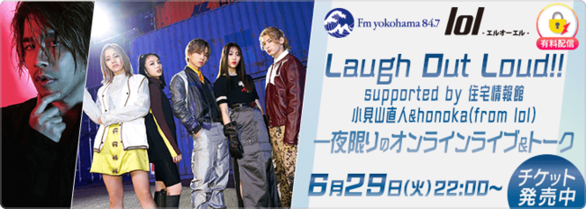 lol-エルオーエル-の小見山直人とhonokaによるスペシャルライブ!『住宅情報館 presents Laugh Out Loud!!』
