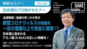 日本酒プロ向けセミナー「Sake Insider Seminar」が北潔教授を迎え「新型コロナウィルスの増殖を阻害!?日本酒に含まれるアミノ酸の正しい情報を!」