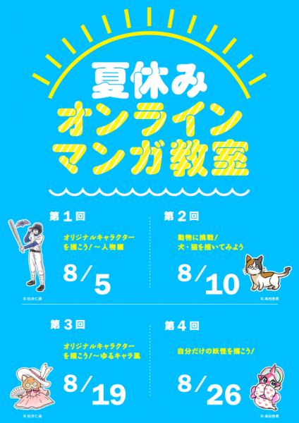 夏休みオンラインマンガ教室 マンガ作画に挑戦!キャラクターを描こう!