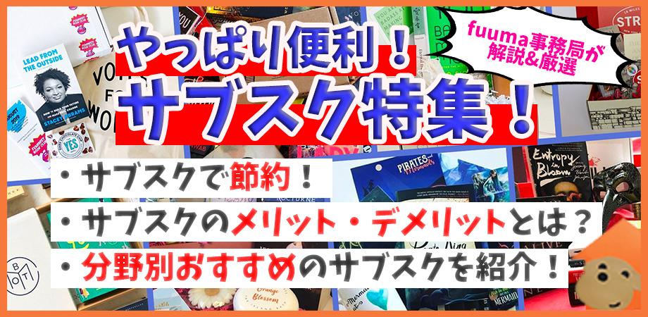 fuuma_subscription