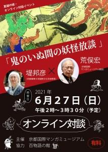 堤邦彦×荒俣宏「鬼のいぬ間の妖怪放談」