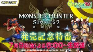 カプコンTV!『モンスターハンターストーリーズ2 ~破滅の翼~』発売記念特番