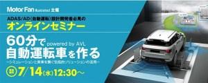 60分で自動運転車を作る【無料オンラインセミナー】