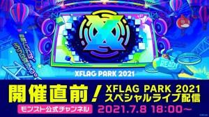 開催直前!XFLAG PARK 2021 スペシャルライブ配信