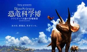 【オンライン】Sony presents DinoScience 恐竜科学博 〜ララミディア大陸の恐竜物語〜 2021@YOKOHAMA