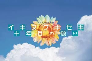 【配信】ハートフル音楽劇「イキヌクキセキ~十年目の願い~」
