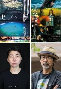 アートを生きるコミュニティ 映画『セノーテ』と『風の電話』トーク