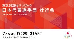 東京2020オリンピック 日本代表選手団 壮行会