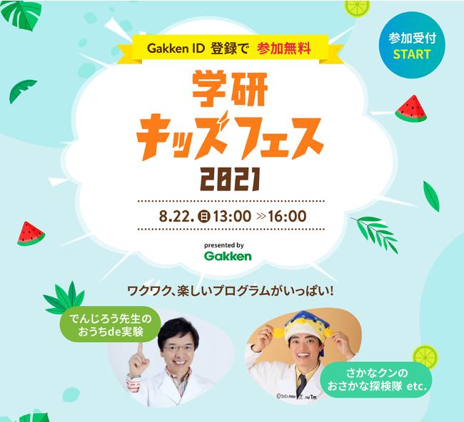 学研キッズフェス2021