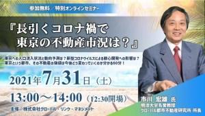 明治大学名誉教授 市川宏雄氏が語るオンラインセミナー「長引くコロナ禍で東京の不動産市況は?」