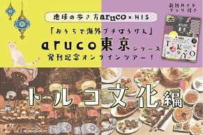地球の歩き方aruco特別企画!東京編~ベリーダンス生中継!レストラン ザクロのアリさんと楽しむトルコ文化