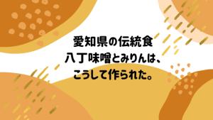 【夏休みの自由研究にもおすすめ!無料オンラインライブ】愛知県が誇る伝統調味料・八丁味噌とみりんは、こうして作られた。