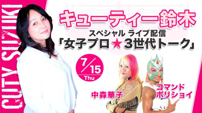 キューティー鈴木 スペシャルライブ配信 !「女子プロ☆3世代トーク」