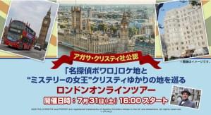 """イギリスから生中継!""""ミステリーの女王""""アガサ・クリスティ オンラインツアー"""
