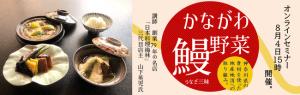 『日本料理 梅林』料理長の調理付きオンラインセミナー「かながわ野菜でうなぎ三昧」~炊き立てご飯と共に~