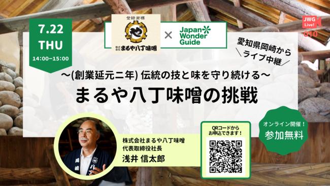 愛知県の伝統食の老舗ブランドを訪ねる、無料オンラインライブのご案内です。 日本食に興味のある方、愛知の食文化を愛する方、夏休みの自由研究の入り口にもぜひおすすめです。 1. 2021年7月22日 (木) 14:00-15:00 まるや八丁味噌 2. 2021年8月26日 (木) 14:00-15:00 杉浦味淋
