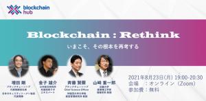 Blockchain : Rethink / いまこそ、その根本を再考する