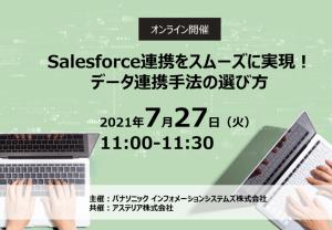 Salesforce連携をスムーズに実現!データ連携手法の選び方