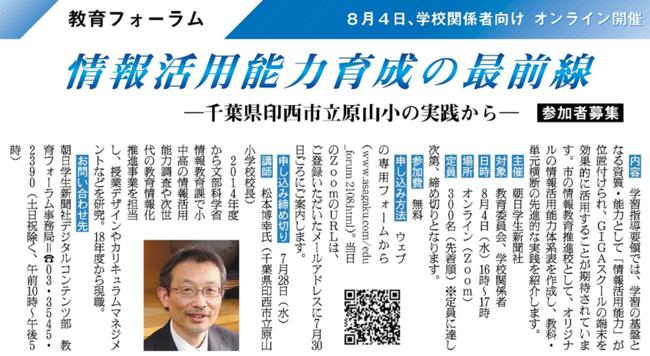 情報報活用能力育成の最前線【教育オンラインフォーム】