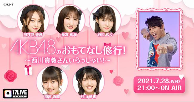 AKB48のおもてなし修行!〜西川貴教さんいらっしゃい!〜