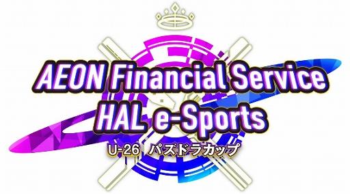 AEON Financial Service × HAL e-Sports U-26パズドラカップ