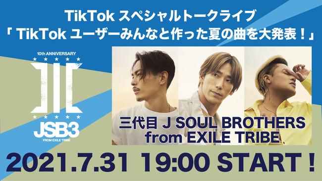 TikTok ユーザーみんなと作った夏の曲を大発表!三代目 J SOUL BROTHERS スペシャルトークライブ!