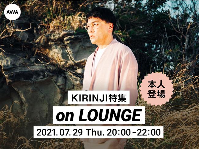 「KIRINJI・堀込高樹」本人登場の特集イベント