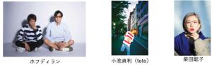 ホフディラン、小池貞利(teto)、柴田聡子出演!『BACK TO STAGE ONLINE LIVE supported by NUARL』