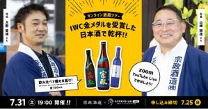 金賞受賞酒でおうち乾杯!】IWC金メダルを獲得した日本酒で酒蔵と一緒に盛り上がろう!