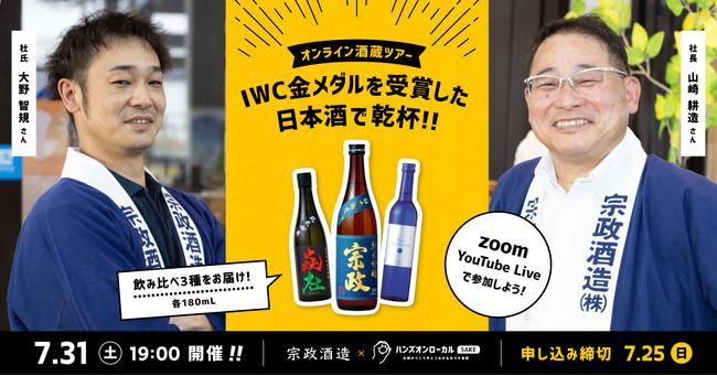 【金賞受賞酒でおうち乾杯!】IWC金メダルを獲得した日本酒で酒蔵と一緒に盛り上がろう!