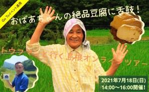 おばあちゃんの絶品豆腐に舌鼓