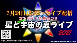 オンラインの星まつり「星と宇宙の夏ライブ2021」