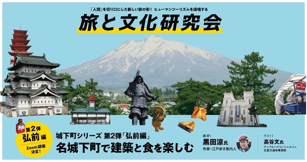 【旅と文化研究会】城下町シリーズ 第2弾「弘前編」