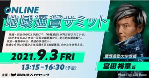 『地域通貨サミット』 慶応義塾大学 宮田裕章教授登壇!