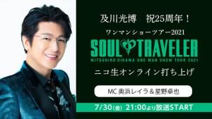 及川光博 祝25周年! ワンマンショーツアー2021 『SOUL TRAVELER』 ニコ生オンライン打ち上げ