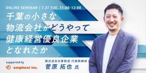 千葉県物流業界で唯一ブライト500に選出!日東物流の健康経営とは?