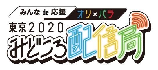 「みんなの東京2020応援チャンネル」でライブ配信