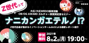【OB/OG AWARD カルチャー賞受賞記念セミナー】Z世代ってナニカンガエテルノ!?