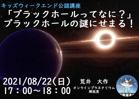 オンラインプラネタリウム☆ブラックホールの謎にせまる!